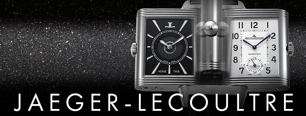 ジャガー・ルクルトの時計