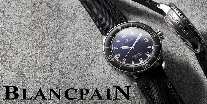 ブランパンの時計