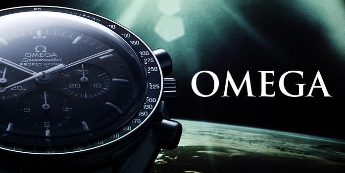 オメガの時計