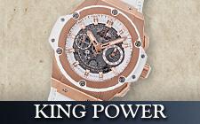 ウブロ_キングパワーの時計