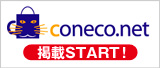coneco.net �Ǻ�START!