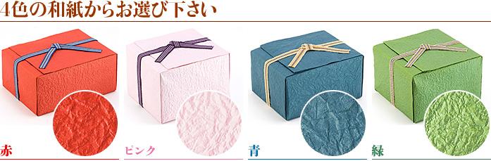 4色の和紙からお選びください