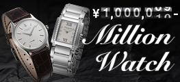 【MILLION WATCH】