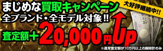 買取強化キャンペーン、好評につき継続中!【買取も比べて下さい】 通常査定額に2万円も上乗せしております!!是非、ご利用下さい。