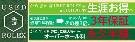 【 3年保証&オーバーホール料金永久半額 】かめ吉の USED ROLEX が、どこよりも断然お得なんです!!