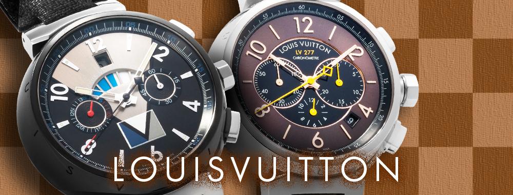 ルイ・ヴィトンの時計