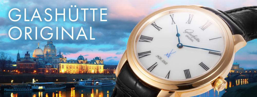 グラスヒュッテオリジナルの時計