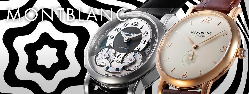 モンブランの時計