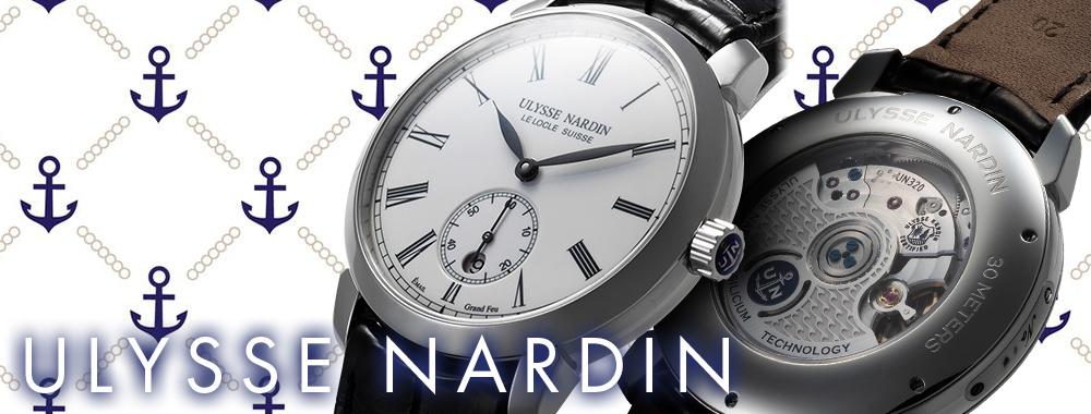 ユリス・ナルダンの時計