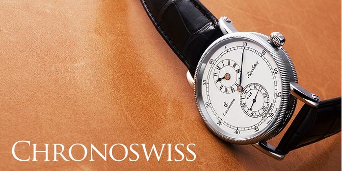 クロノスイスの時計