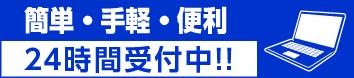 WEB査定