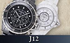 シャネル_J12の時計