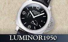 パネライ_ルミノール1950の時計