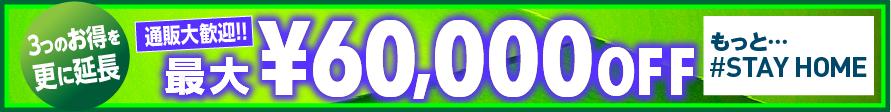 業界最安値からさらに最大¥60,000 OFF