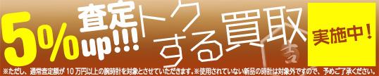 買取・下取5%UP実施中!!(10万円以上の査定額の場合) 手軽で好評なLINE@もご利用下さい。