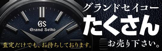 -Grand Seiko- グランドセイコーの買取も強化中!! 皆様、たくさんお売りください。査定だけでも大歓迎です。