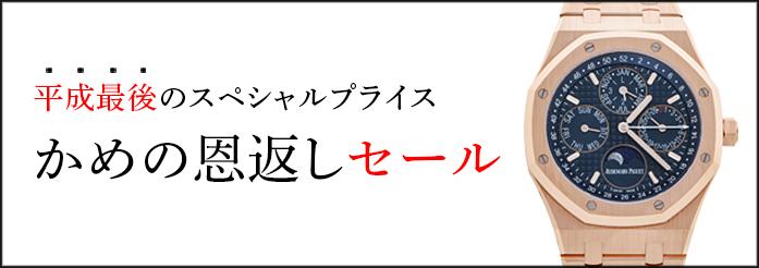 【平成最後のスペシャルプライス!かめの恩返しセール 開催中!!】