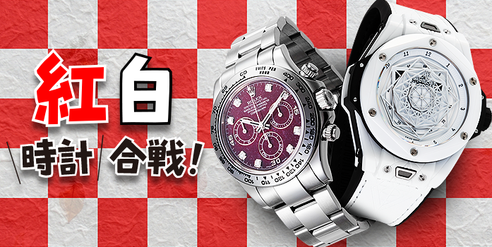 【Diamond Watch】